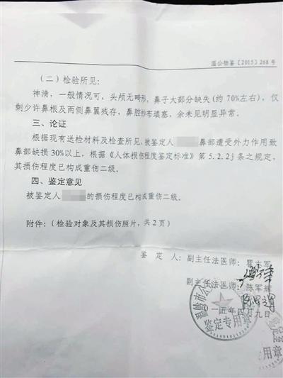 李云出具的鉴定书显示伤残达重伤二级。受访者供图