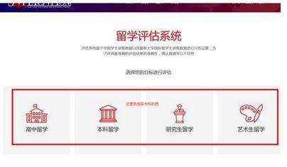 申博培育新官网上线 推出美国留学评估系统