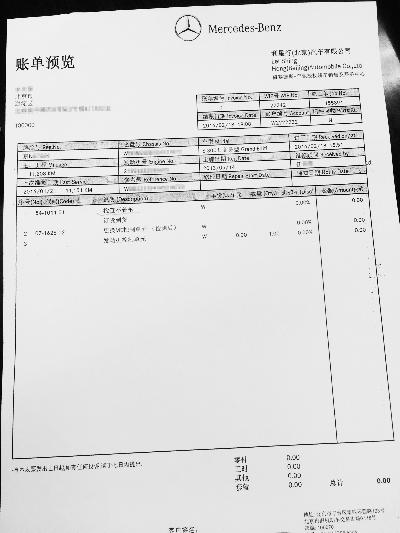 顾女士在4S店的维修账单 摄/记者 洪雪