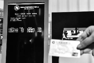 揭秘黑客攻击手段:擦身而过盗走银行卡信息