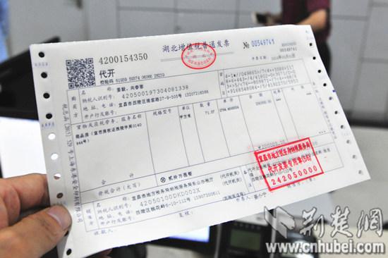 宜昌市首张全面营改增试点代开发票出炉