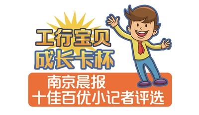 看财大小学附小小记者现场飙新浪_英语晨报苏州v小学高新新闻图片