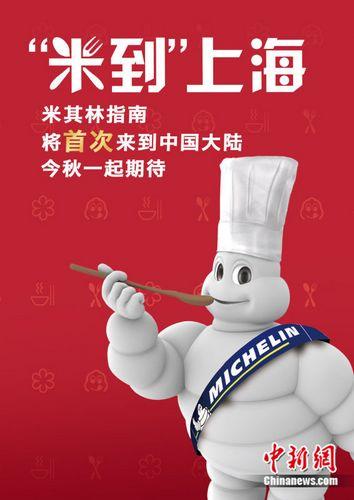 《米其林指南 上海 2017》计划今年发布。