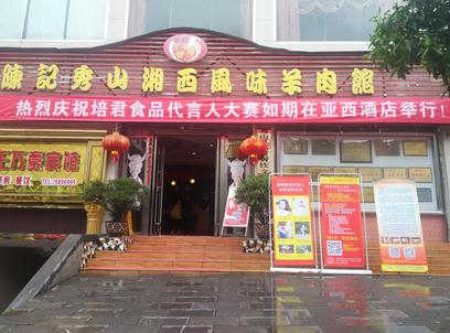 扬安徽特色美食培君即将走向美食特色秀山全国的最图片