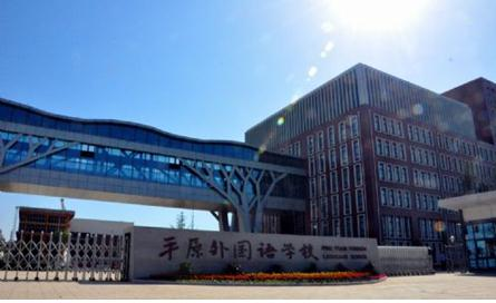 爱学堂v学堂郑州外国语学校平原高中打造未来坪山校区2016图片