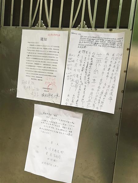 """小区铁门上张贴的""""致家长们的一封信""""。记者 郑三波 摄"""