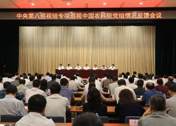 中央第八巡视组向中国农业科学院党组反馈专项巡视情况