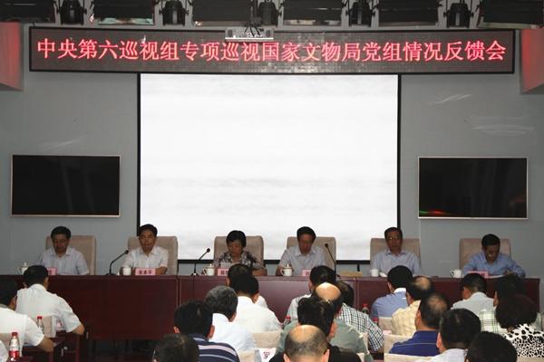 中央第六巡视组向国家文物局党组反馈专项巡视情况