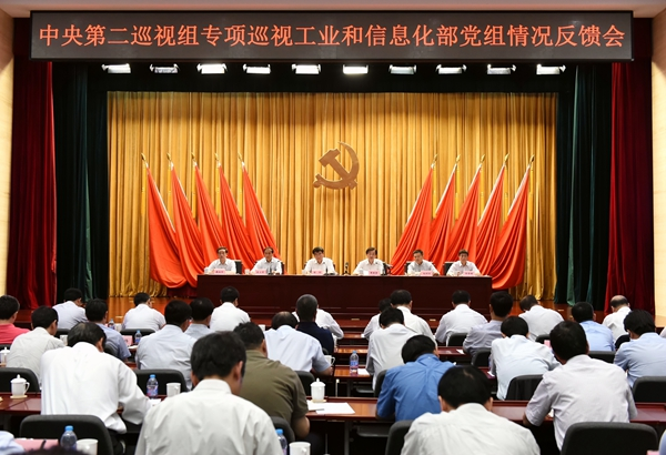中央第二巡视组向工业和信息化部党组反馈专项巡视情况(中央纪委监察部网站 徐梦龙 摄)