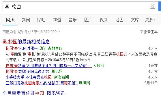 """学者评论北京""""毒校园""""事件:教育管理者的耻辱1"""