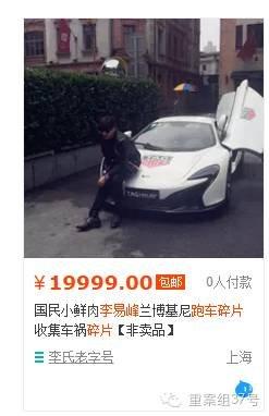 """淘宝卖家售卖""""李易峰车祸跑车碎片""""的截图"""