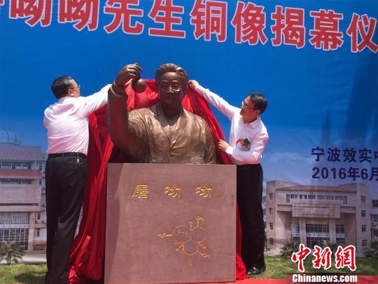 图为屠呦呦铜像揭幕仪式现场 宁波市效实中学供图 摄