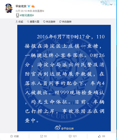 北京市公安局官方微博截图
