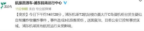 上海浦东机场发生疑似自制爆炸物爆炸 3名旅客受伤