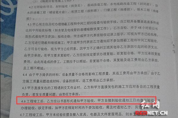 长沙陶渊居装饰被投诉验收不规范 回应:按客户