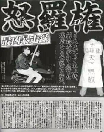 """1998年,日媒一篇关于怒罗权的报道称其是""""日本最坏的摩托帮""""。"""