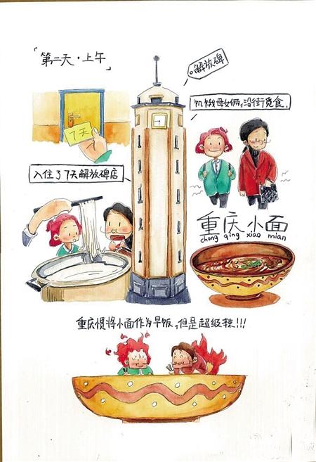 辽宁母女游重庆 女儿手绘漫画记录旅程囧事