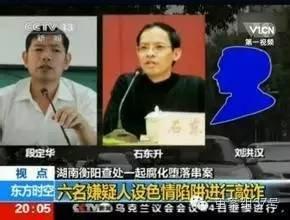"""""""衡阳雷政富案""""部分涉案官员。 视频截图"""