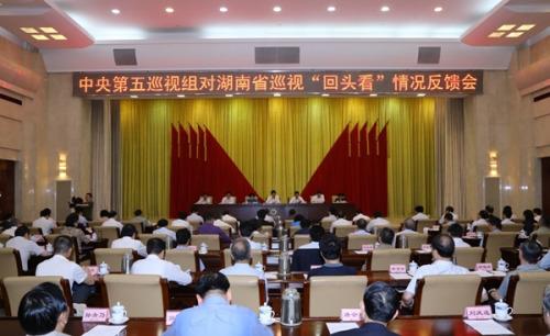 """中央第五巡视组向湖南省反馈巡视""""回头看""""情况。图片来源:中央纪委监察部网站"""