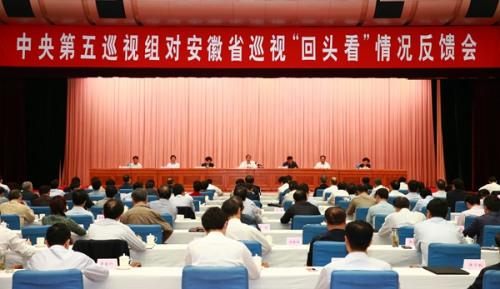 """中央第五巡视组向安徽省反馈巡视""""回头看""""情况。图片来源:中央纪委监察部网站"""