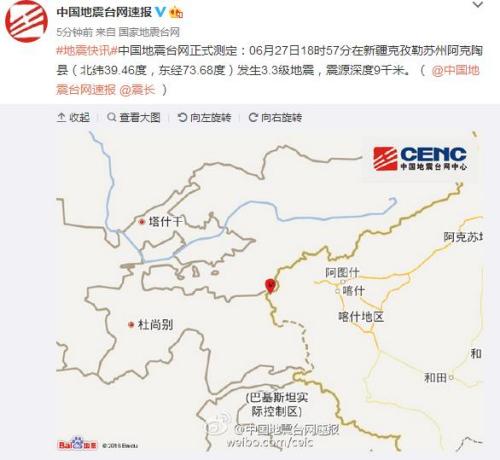 新疆克孜勒苏州阿克陶县3.3级地震 震源深度9千米