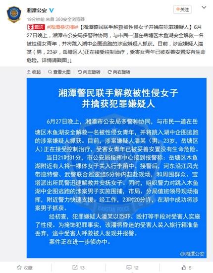 湖南省湘潭市公安局官方微博截图