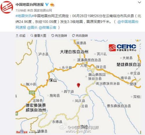 云南临沧市凤庆县发生3.3级地震 震源深度9千米