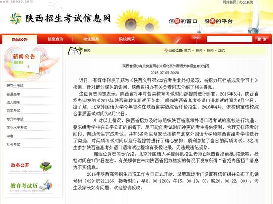 陕西省招生测验信息网截图