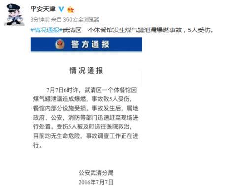 天津市公安局官方微博截图。