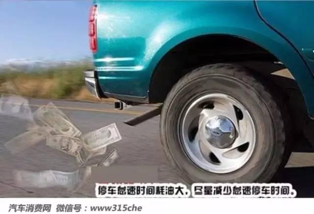 这样开车居然可以省油50%