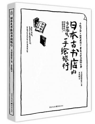 《日本古书店的手绘旅行》