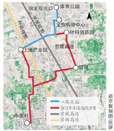骑行资讯 回龙观到中关村拟建自行车高速 封闭式全程不设红绿灯