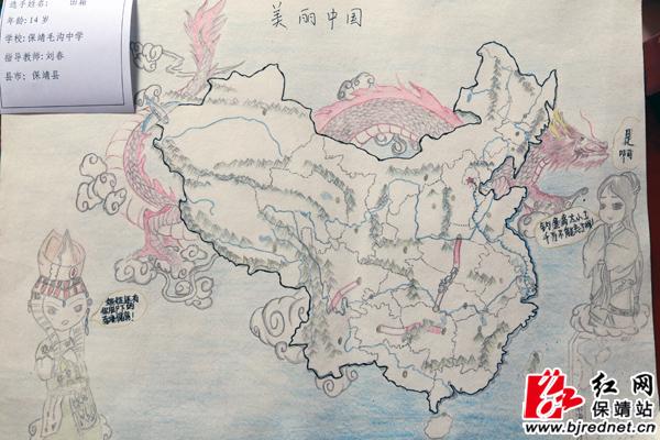 """保靖儿童巧手绘地图情系""""美丽祖国·我的家"""""""