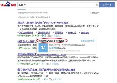 """以关键词""""新葡京""""在百度搜索呈现的首条信息被加""""V"""",认证为""""河南爱车之道商贸有限公司""""。"""