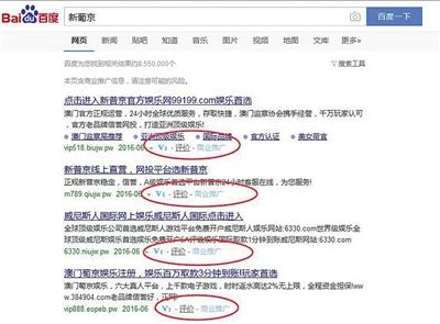 """6月26日深夜,在百度搜索关键词""""新葡京"""",前4条信息均为赌博网站。"""