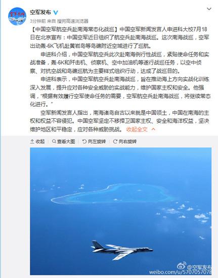 国家空军民间微博截图