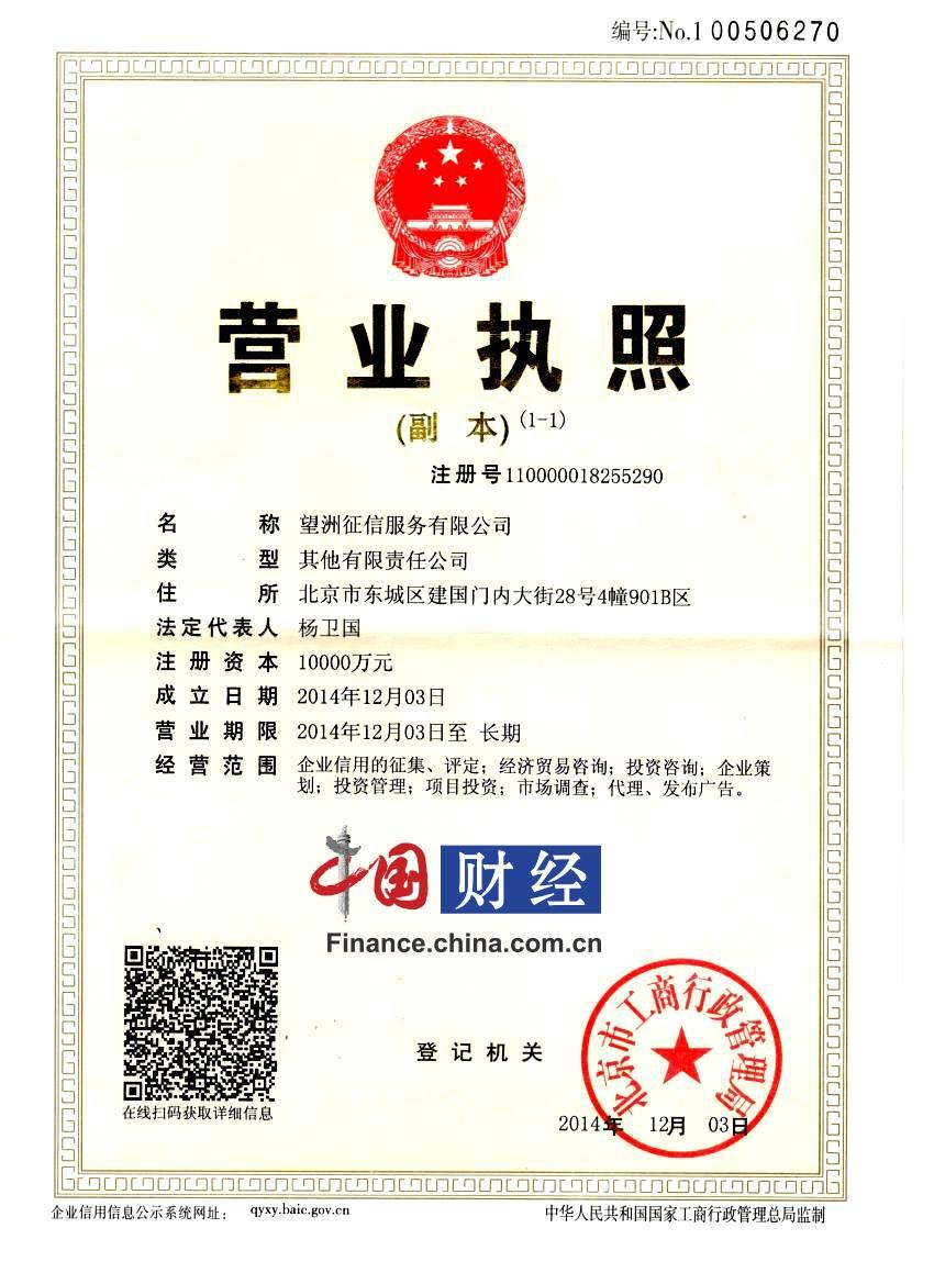 望洲征信官网出示的营业执照