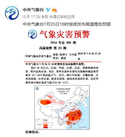 中央气象台发布双预警 北方暴雨南方高温