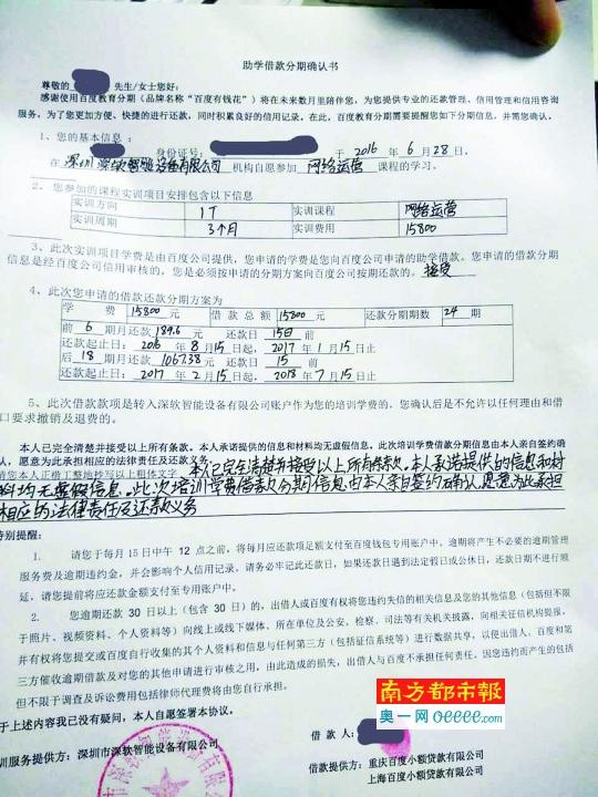 一名求职者的《助学借款协议书》显示,借款提供方为重庆百度小额贷款有限公司、上海百度小额贷款有限公司。