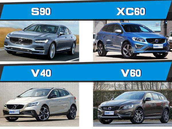 沃尔沃推4款混动车型 S90混动版将上市