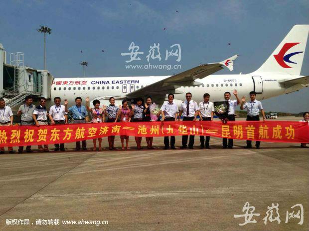 航班顺利降落在池州九华山机场,标志着济南-池州-昆明航线正式开通.