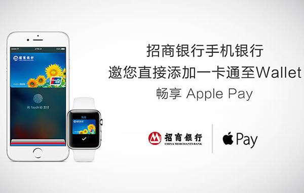 招行支持通过手机银行向Apple Pay添加银行卡