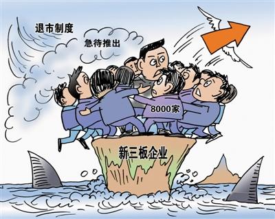 新三板挂牌企业超过8000家 联姻a股上市公司成新趋势
