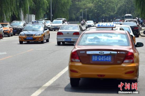 资料图:出租车。 中新网记者 金硕 摄