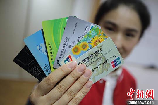 资料图:银行卡。 中新社记者 泱波 摄