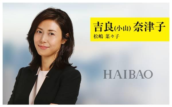木 本 奈津子 会社