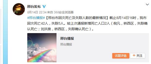 图片截取自河北省邢台市委对外宣传办公室官方微博。