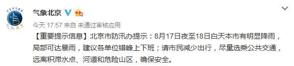 图片来源:气象北京微博截图