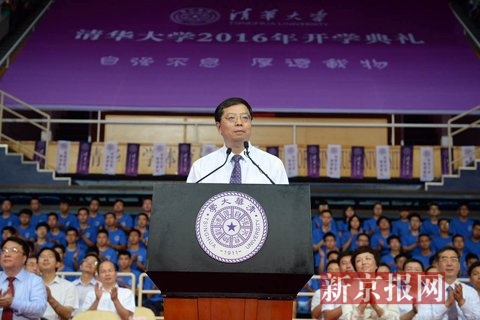 清华大黉舍长邱勇在2016级本科生重生开学仪式上发言。新京报记者 吴江 摄