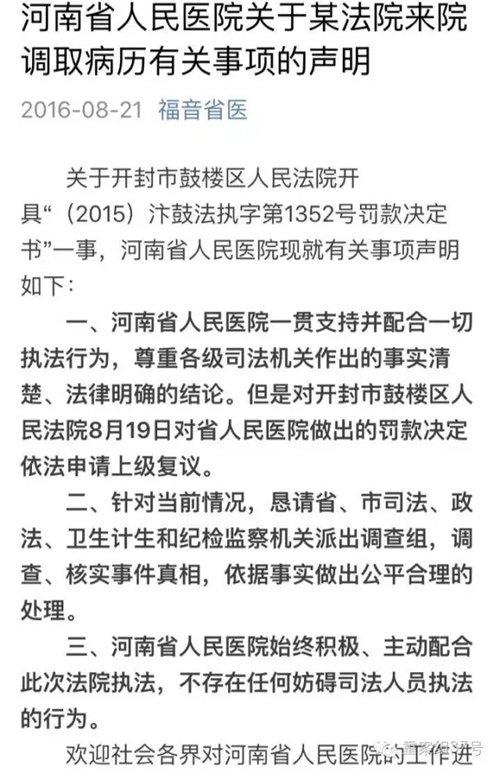 河南省人民医院就被罚款一事做出说明。